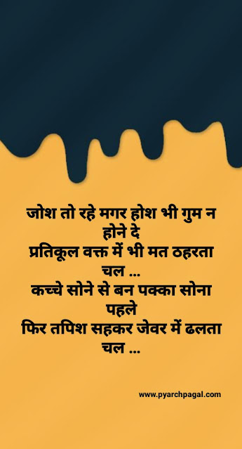 today thought hindi