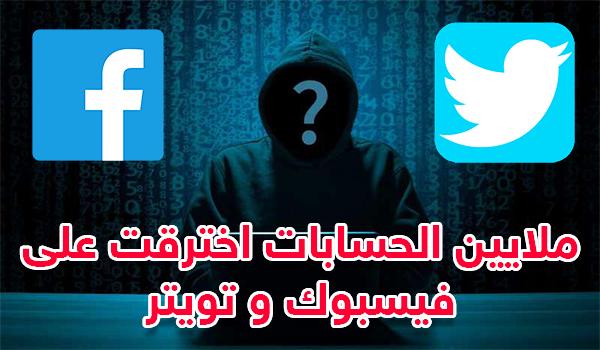 خبر صادم: ملايين الحسابات على تويتر وفيسبوك تعرضت للأختراق - بحرية درويد