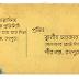 পীরগঞ্জ উপজেলার সকল জনপ্রতিনিধির নিকট খোলা চিঠি