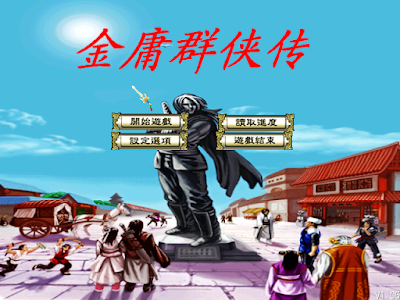金庸群俠傳:三國群英傳2MOD,知名的武俠人物都來啦!