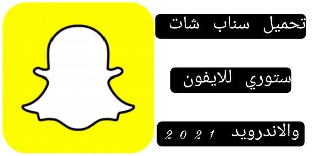 كيفية تنزيل Snapchat Story لأجهزة iPhone و Android 2020