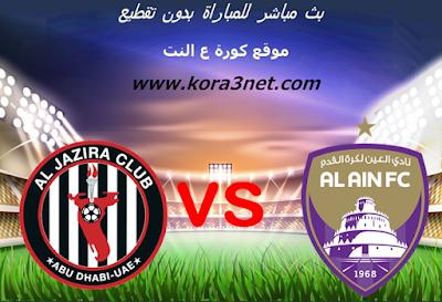 موعد مباراة العين والجزيرة اليوم 14-3-2020 دورى الخليج العربى الاماراتى