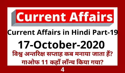Top 30 Current Affairs in Hindi | 17 October 2020 करंट अफेयर्स प्रश्नावली