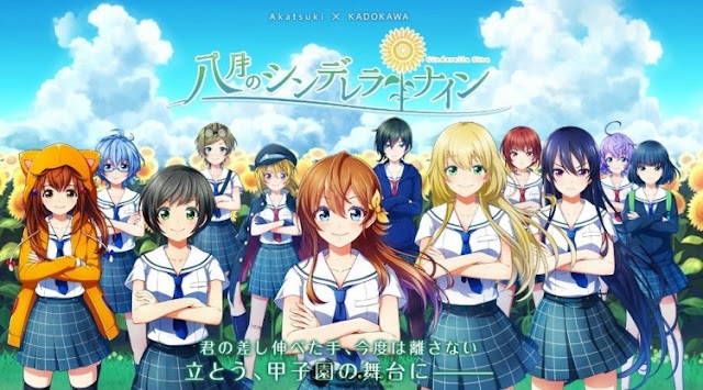 Hachigatsu no Cinderella Nine OST Opening and Ending Song Full