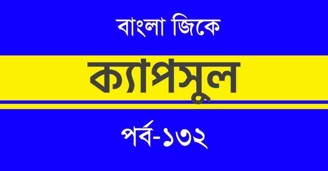 জিকে সেট পর্ব-১৩২    Bengali GK Set-132