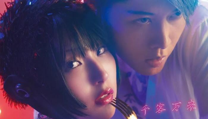 DAOKO × MIYAVI – Senkyaku Banrai (Digital Single)