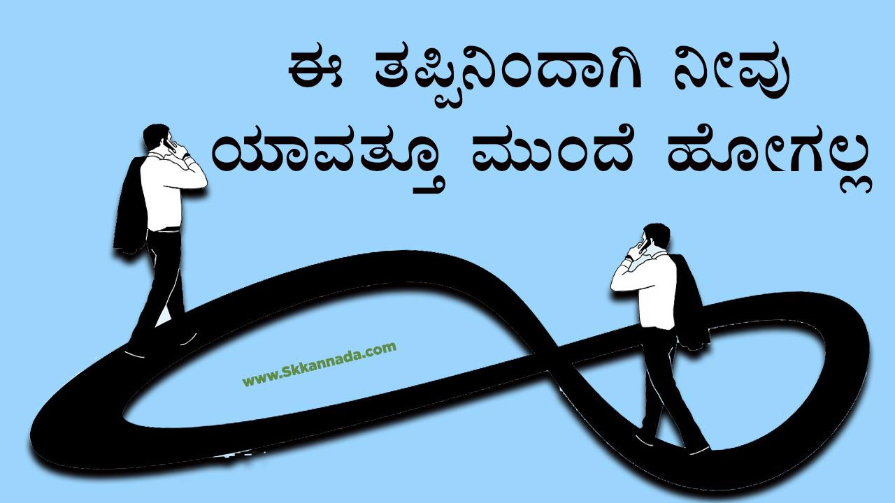 ಈ ತಪ್ಪಿನಿಂದಾಗಿ ನೀವು ಯಾವತ್ತೂ ಮುಂದೆ ಹೋಗಲ್ಲ - Missing Tile Syndrome in Kannada - Kannada Life Changing Article