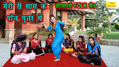Meri Ri Saas ke paach putra Song Lyrics - Haryanavi Folk Song - Hindi Song Lyrics