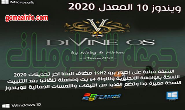 ويندوز-10-المعدل-2020-Windows-Devine-10-Pro-1