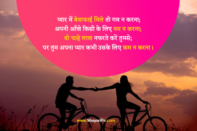 Best Bewafa Shayari in Hindi