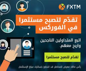 FXTM خيارك الصحيح للدخول الى الاسواق العالميه مع وسيط مرخص وموثوق