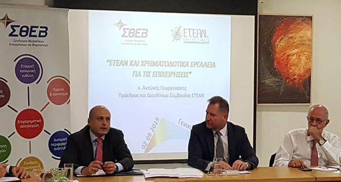 Ο Προέδρος της Ελληνικής Αναπτυξιακής Τράπεζας στον ΣΘΕΒ (ΦΩΤΟ)