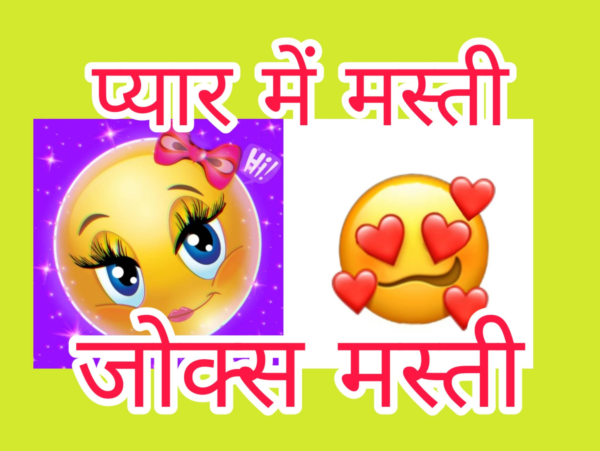 pyar-me-masti-manoranjan-jokes