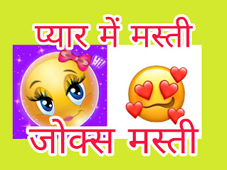pyar-me-masti-manoranjan-jokes