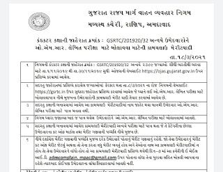 GSRTC MERIT, SELECTION LIST AND RESULT 2021