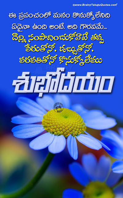 telugu Motivational quotes about life with good morning wishes,self motivational quotes with good morning wishes, anger management quotes in telugu with good morning wishes,trending life changing quotes hd wallpapers with good morning wishesmotivational relationship facts in telugu with good morning wishes,daily telugu quotes with good morning wishes,nice words on life in telugu,life changing inspirational quotes in telugu,never give up quotes in telugu with good morning wishes,nice life changing quotes,motivational quotes in telugu with good morning wishes