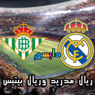 ريال مدريد يحصل على نقطة واحدة من ريال بيتيس