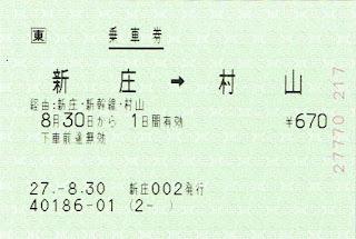 新庄駅車発機発行 乗車券 新庄→村山
