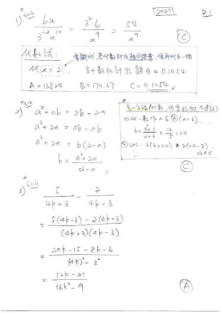2020 HKDSE Maths P2 MC Detailed Solution 數學 卷二 答案 詳解 Q1,2,3