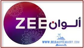 احدث تردد لقناة زى الوان zee alwan والتى تعرض اجمل المسلسلات والافلام الهندى بشكل مجانى