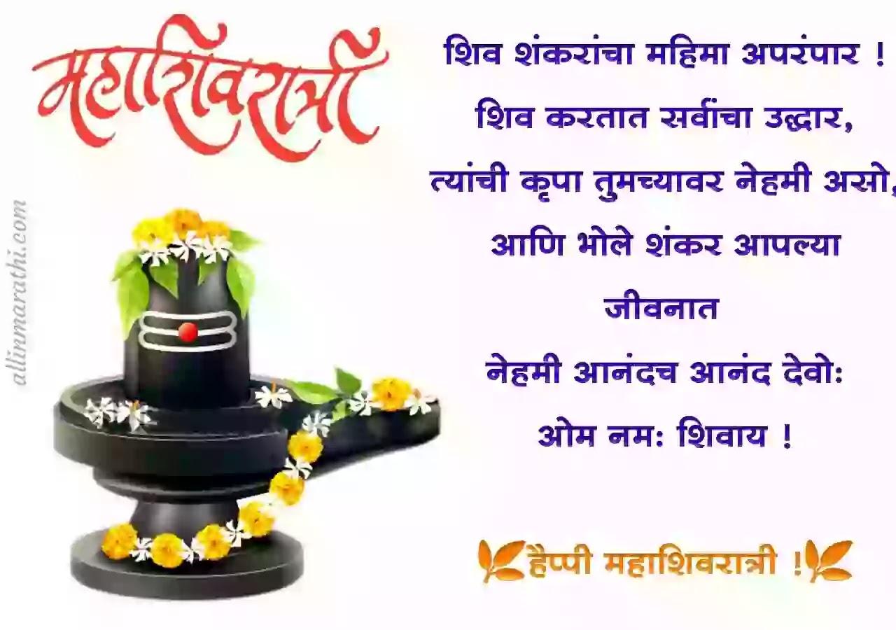 Mahashivratri-in-marathi