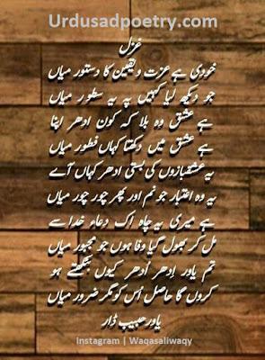 Khudi Hai Izzat