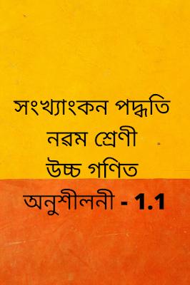 সংখ্যাংকন পদ্ধতি -অনুশীলনী 1.1 - উচ্চ গণিত - নৱম শ্ৰেণী -System Of Numeration - EXERCISE 1.1 - Advanced Mathematics - Class 9