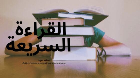 القراءة السريعة للمذاكرة