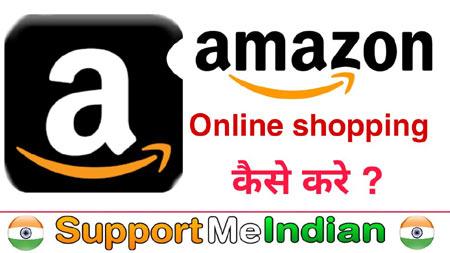 Amazon par online shopping kaise kare