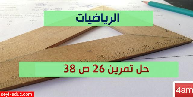 حل تمرين 26 ص 38 رياضيات 4 متوسط