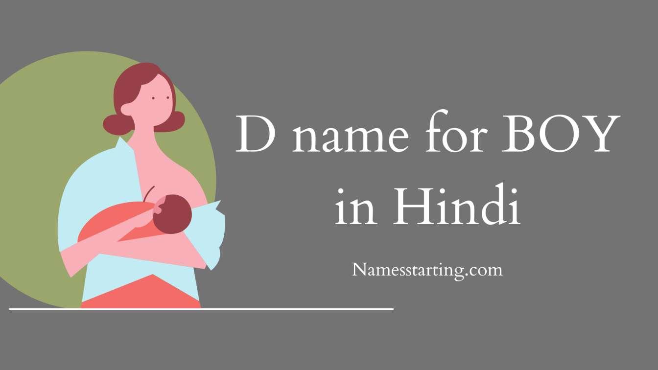 hindu baby boy names starting with d, modern indian baby boy names starting with d, d letter names for boy hindu 2021, indian baby boy names starting with da, hindu boy names starting with dha, indian hindu boy names starting with d, baby boy names starting with d hindu, hindu boy names starting with d, d name for girl indian, baby boy names with d letter, hindu baby boy names with d, indian baby boy names with d, d letter names for boy hindu, baby boy names with d, boy names starting with d, baby boy names starting with d, unique baby boy names starting with d, baby boy names starting with d unique, डी से नाम बॉय इन हिंदी 2021, d word name for boy in hindi, d se name boy in hindi
