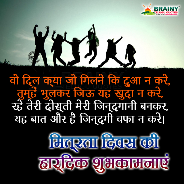 This year Friendship day is on 2nd August, Here is Best hindi Friendship day quotes, Friendshipday Quotes in hindi with hd wallpapers, maitree dinotsav ka shubh kaamana, Best hindi Friendship Day wallpapers greetings, Best Friendship day wishes in hindi, Nice top hindi friendship day quotes with beautiful wallpapers, Latest friendship day Quotes in hindi, Quotes on Friendship day for face book whatsapp tumblr and google plus, Latest Trending hindi friendshipday quotes, Dosti shayari in hindi.