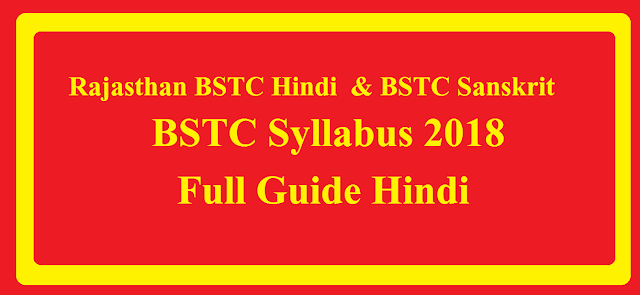BSTC Result 2018 Download Now - Latest Update Bstc Result 2018 Declared Now check Here