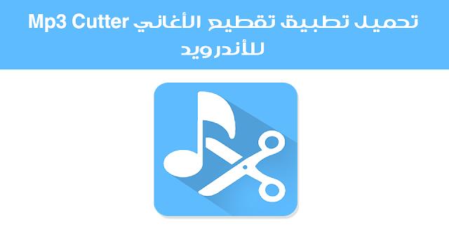 تحميل تطبيق تقطيع الأغاني Mp3 Cutter للأندرويد
