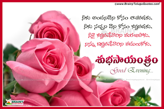 Here is Best Telugu Good evening sms with sms Quotes, Nice Telugu Good evening sms Quotes, Best Telugu good evening sms quotes,Best telugu good evening images and messages, top Telugu good evening top Messages online, Awesome Telugu Language Good evening Wishes, shubhosayamtram telugu Quotations online, Telugu Top Good evening Quotes Wallpapers, Awesome Telugu Good evening Messages online, Good evening Telugu Nice Messages, Good evening HD Gretings in telugu, Cute Telugu Good evening Thoughts Messages, Beautiful Telugu Good evening sms quotes, Top telugu Good evening Sms quotes