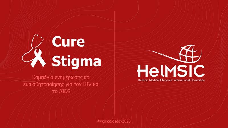 Φοιτητές Ιατρικής στέλνουν το δικό τους μήνυμα για την Παγκόσμια Ημέρα κατά του AIDS