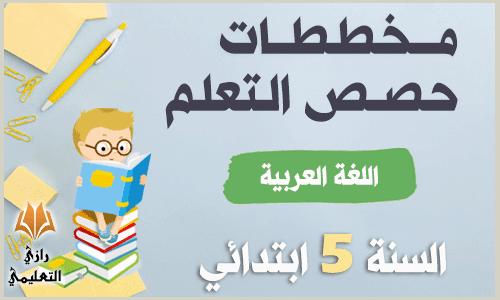 مخططات حصص التعلم لمادة اللغة العربية للسنة الخامسة ابتدائي