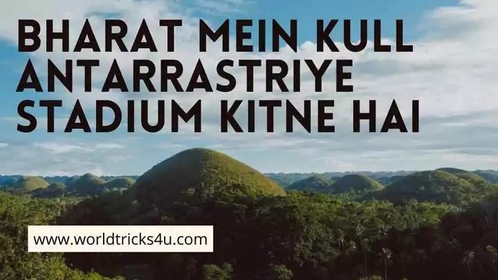 Bharat Mein Kull Antarrastriye Stadium Kitne Hai