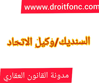 وكيل الإتحاد في القانون المغربي