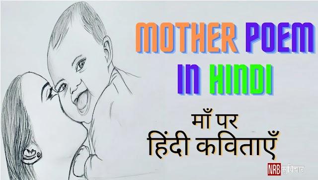 21+ Beautiful  Mother Poem in Hindi | माँ पर हिंदी कविताएँ