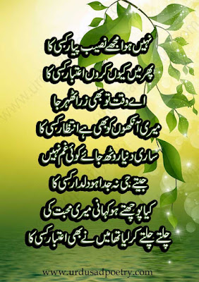 Nahi Howa Mujhay Naseeb Piyar Kisi Ka