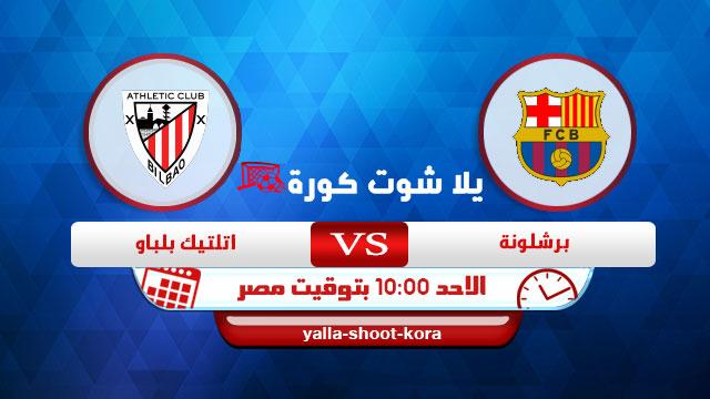 barcelona-vs-athletic-club