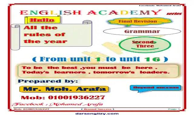 اجمل مذكرة لجميع قواعد اللغة الانجليزية الصف الثالث الثانوى 2022 فى 36 ورقة فقط
