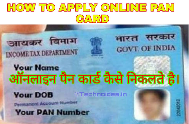 How to Apply for online Pan Card? Step by Step Explanation