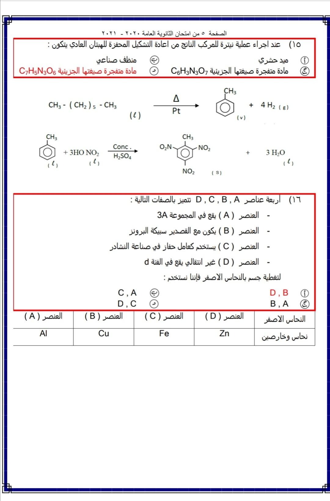 نموذج اجابة امتحان الكيمياء للثانوية العامة 2021 5