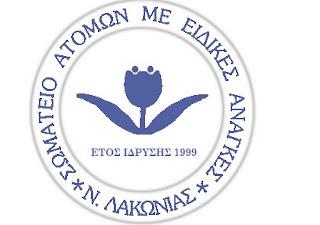 Ετήσια εκδήλωση συνάντησης μελών και φίλων Σωματείου Ατόμων με Ειδικές Ανάγκες Ν. Λακωνίας
