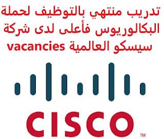 وظائف السعودية تدريب منتهي بالتوظيف لحملة البكالوريوس فأعلى لدى شركة سيسكو العالمية vacancies تدريب منتهي بالتوظيف لحملة البكالوريوس فأعلى لدى شركة سيسكو العالمية vacancies  تعلن شركة سيسكو العالمية (Cisco), عن بدء التسجيل في عدد من البرامج التدريبية المنتهية بالتوظيف, لحملة مؤهل البكالوريوس فأعلى لحديثي التخرج, أو المتوقع تخرجهم بحلول نهاية فبراير 2021, في التخصصات (الإدارية،  التقنية, الهندسية), علماً بأن مكان التدريب في كراكوف - بولندا في مرحلته الأولى , ليستكمل بعدها داخل السعودية وذلك للبرامج التالية: 1- برنامج مدراء المشاريع المساعدين المنتهي بالتوظيف: يشترط أن يكون المتقدم للتدريب حديث التخرج قبل بدء البرنامج (قبل مارس 2021) المؤهل العلمي: بكالوريوس فأعلى بالتخصصات (إدارة الأعمال، الإدارة، المالية، تخصصات تقنية المعلومات والاتصالات) أو ما يعادله أن يجيد اللغتين العربية والإنجليزية كتابة ومحادثة التفرغ التام والاستعداد للانتقال إلى (كراكوف – بولندا) لمدة ثلاثة أشهر أن يكون مستعداً للعمل بدوام كامل, بعد العودة إلى المملكة في خريف سنة 2021م. للتسجيل اضغط على الرابط هنا 2- برنامج المهندسين الاستشاريين المنتهي بالتوظيف: يشترط أن يكون المتقدم للتدريب حديث التخرج قبل بدء البرنامج (قبل مارس 2021) المؤهل العلمي: بكالوريوس فأعلى بالتخصصات (الهندسة، تقنية المعلومات، الأمن السيبراني، علوم الحاسب، الفيزياء، الرياضيات) أو ما يعادله أن يجيد اللغتين العربية والإنجليزية كتابة ومحادثة التفرغ التام والاستعداد للانتقال إلى (كراكوف – بولندا) لمدة ستة أشهر أن يكون مستعداً للعمل بدوام كامل, بعد العودة إلى المملكة في خريف سنة 2021م. للتسجيل اضغط على الرابط هنا  أنشئ سيرتك الذاتية     أعلن عن وظيفة جديدة من هنا لمشاهدة المزيد من الوظائف قم بالعودة إلى الصفحة الرئيسية قم أيضاً بالاطّلاع على المزيد من الوظائف مهندسين وتقنيين محاسبة وإدارة أعمال وتسويق التعليم والبرامج التعليمية كافة التخصصات الطبية محامون وقضاة ومستشارون قانونيون مبرمجو كمبيوتر وجرافيك ورسامون موظفين وإداريين فنيي حرف وعمال