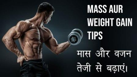 Mass Gain Tips | How to Build Mass Fast