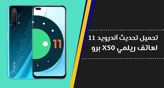 تحديث أندرويد 11 بيثا الرسمي الخاص لـهاتف ريلمي X50 برو