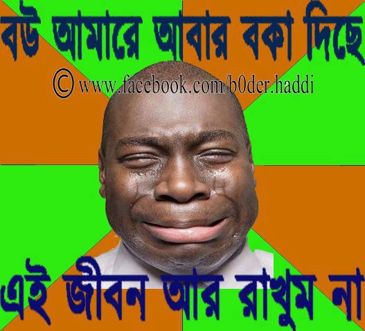Bangla Funny Comment collection part 1 - Writes up